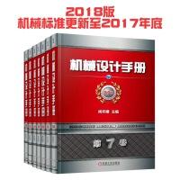 机械设计手册第6版1-7卷套装(套装共7册)