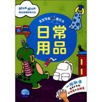宝宝学画擦写书日常用品 长江少年儿童出版社