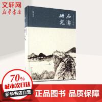 石涛研究(第2版) 朱良志 著