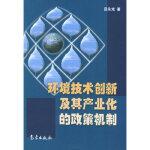 【新书店正版】环境技术创新及其产业化的政策机制,吕永龙,气象出版社9787502935221