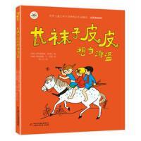 �L�m子皮皮想��海�I 阿斯特��德・林格�� 9787514853582 中��少年�和�新�出版�社 正版�D��
