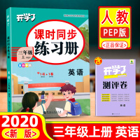 课时同步练习册三年级上册英语 人教PEP版