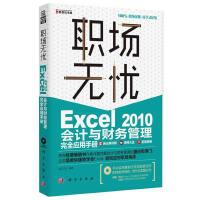 Excel 2010会计与财务管理完全应用手册(CD)