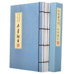 线装藏书馆(全四卷)本草纲目
