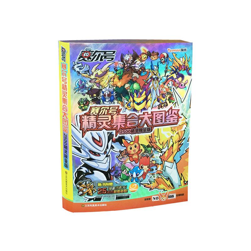 赛尔号精灵王大图鉴2500精灵限量版(ID2001-ID2500)