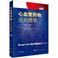 心血管药物应用精要(中文翻译版,原书第8版)