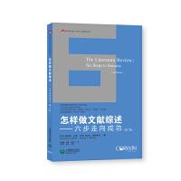 怎样做文献综述――六步走向成功(第二版)(象牙塔之旅・学术入门指导丛书)