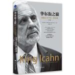 华尔街之狼:金融之王卡尔・伊坎传(修订版)