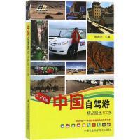 中国自驾游精品线路100条 编者:赵湘杰