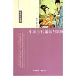 中国读本中国历代婚姻与家庭 顾鉴塘,顾鸣塘 中国国际广播出版社