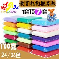 超轻粘土24色36色套装彩泥无毒橡皮泥太空泥纸黏土大包装儿童玩具