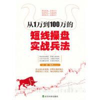 从1万到100万的短线操盘实战兵法 吴超著 经济科学出版社
