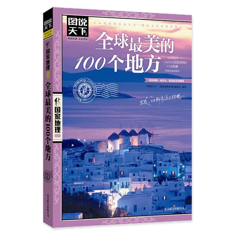 全球最美的100个地方 图说天下 国家地理旅游类畅销品牌 游遍世界,一生不可错过的旅行地全收录