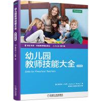 幼儿园教师技能大全(原书第9版)