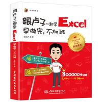 Excel跟卢子一起学 早做完 不加班 全彩印刷+视频讲解