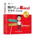 Excel教程跟卢子一起学Excel 早做完,不加班(全彩视频讲解版)