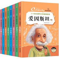 经典名人传记 共8册(套装)