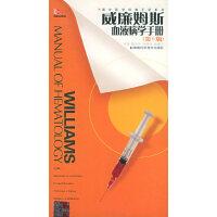 威廉姆斯血液病学手册(第6版)――国外医学经典手册系列