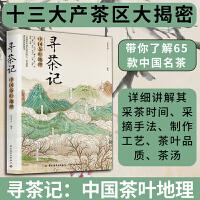 寻茶记:中国茶叶地理 艺美生活编著 收录65款名茶,详细讲解其采茶时间、制作工艺、茶叶品质、茶汤鉴别以及茶道茶艺指南,
