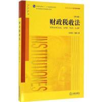 财政税收法(第7版) 中国法律图书有限公司