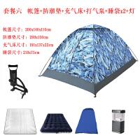 全自动户外帐篷防潮垫家庭旅游防雨速开露营加厚双人折叠帐篷SN4543