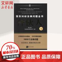 合伙人:股东纠纷法律问题全书(第2版) 上海宋海佳律师事务所 编著