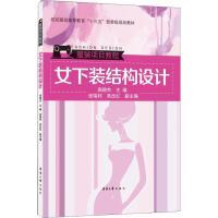女下装结构设计 东华大学出版社