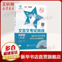 文言文考试阅读 6年级(小升初) 第2版6年级:小升初 上海交通大学出版社