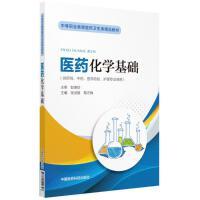 医药化学基础 中国医药科技出版社