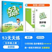 53天天练五年级上册数学试卷北京版 2021秋五三同步练习册