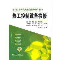 超(超)临界火电机组检修技术丛书 热工控制设备检修