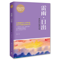 """雷雨・日出:曹禺作品菁华集--""""中国的莎士比亚""""曹禺代表作;暴风雨般的情感倾泻;展示人性的追求与幻灭"""