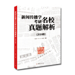 新闻传播学考研名校真题解析(2018版)