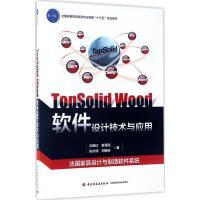TopSolid Wood软件设计技术与应用 刘晓红 等 著