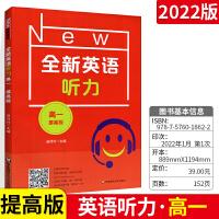 全新英语听力高一提高版 高一高1英语听力练习工具书教辅书练习册 扫封底二维码听录音内含MP3光盘 华