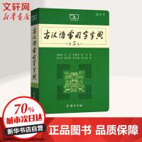 古汉语常用字字典 第5版 缩印本(缩印本,第5版) 商务印书馆
