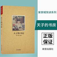 故宫:紫禁城悦读―天子的书房