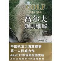 【旧书二手书8成新】高尔夫规则细解第二版第2版 李今亮 法律出版社 9787511834898