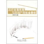 主导作用与房地产商社会责任 吴立范 广东省出版集团,广东经济出版社