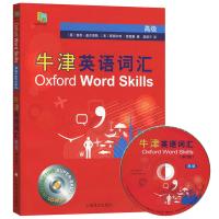 正版 牛津英语词汇 高级 修订版 附光盘 Oxford Word Skills 欧标C2 牛津大学高阶英语单词书 英语学