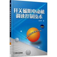 开关磁阻电动机调速控制技术(第2版)