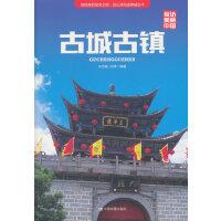 探访美丽中国・古城古镇