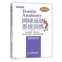 网球运动系统训练 [美]E保罗-勒特【正版图书,达额立减】