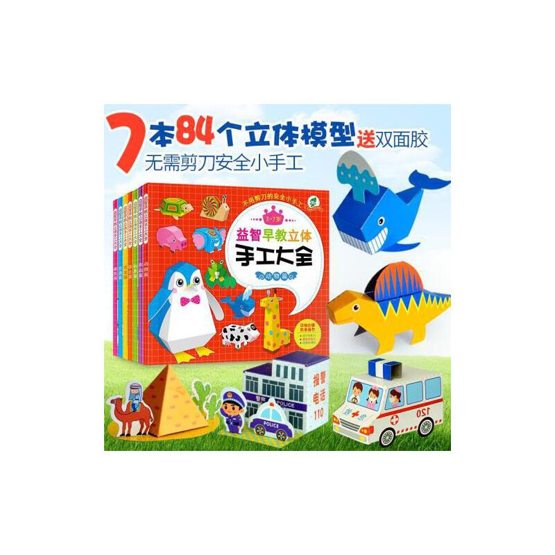 幼儿手工书籍3-6岁diy制作宝宝儿童创意手工书趣味恐龙贴纸画4-5-7岁