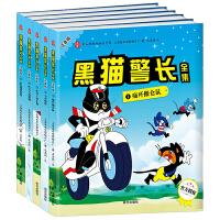 注音版中国经典动画 黑猫警长全套5册 儿童绘本4-6岁故事书幼儿园连环画宝宝睡前图画书卡通动漫小人书 0-3岁幼儿读物