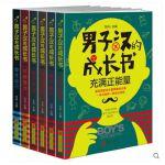 正版 男子汉的成长书-充满正能量 全套6册 小学生课外阅读书籍 四五六年级课外书必读书适合9-10-12岁男孩看的书老