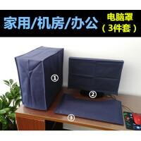 台式电脑防尘套22 17 19 24寸曲屏显示器防尘罩盖布巾办公简约