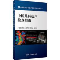 中国儿科超声检查指南 人民卫生出版社