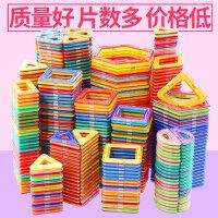 磁力片积木拼装儿童磁性吸铁石1-2-3-6-7-8-10周岁男孩益智玩具