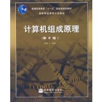 【旧书二手书8成新】计算机组成原理第2版第二版 唐朔飞 高等教育出版社 9787040223903